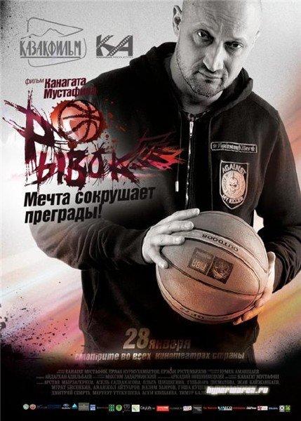 Рывок (2009) DVDRip