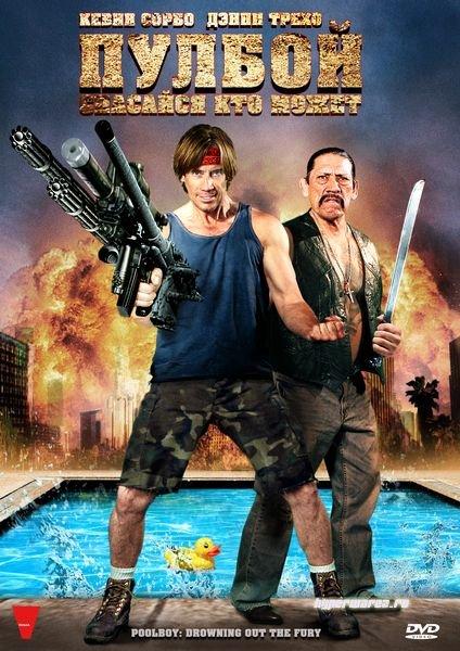 Пулбой: Спасайся кто может / Poolboy: Drowning Out the Fury (2011) DVDRip