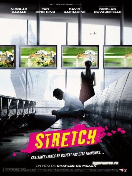 Растягивание / Финишная прямая / Stretch (2011) DVDRip