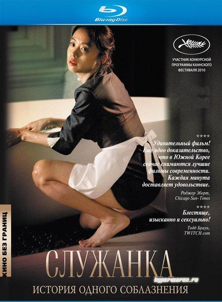 Служанка / Hanyo / The Housemaid (2010) HDRip