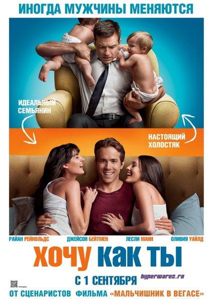 Хочу как ты / The Change-Up (2011) TS