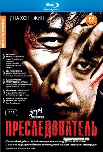 Охотник / Преследователь / The Chaser / Chugyeogja (2008) HDRip