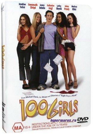 Сто девчонок и одна в лифте / 100 Girls (2000) mkv