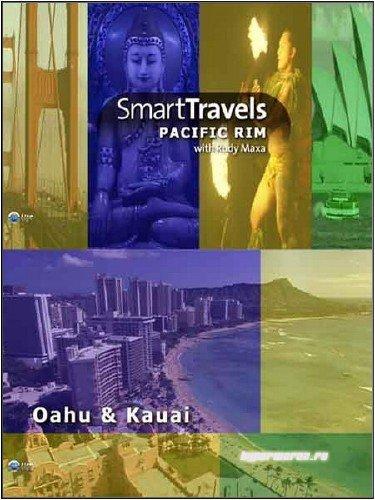 Лучшие путешествия. Остров Оаху и Кауаи / Smart travels. Oahu & Kauai (2010) HDTV