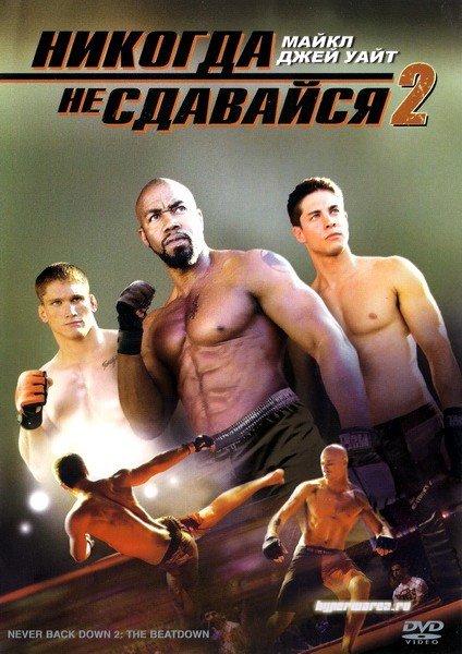 Никогда не сдавайся 2 / Never Back Down 2 (2011) DVDRip