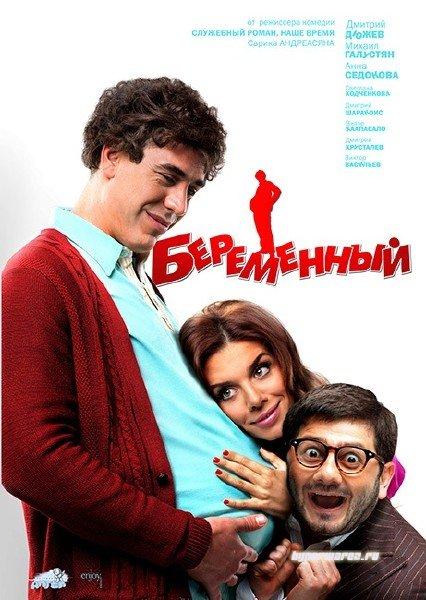 Беременный (2011) TS