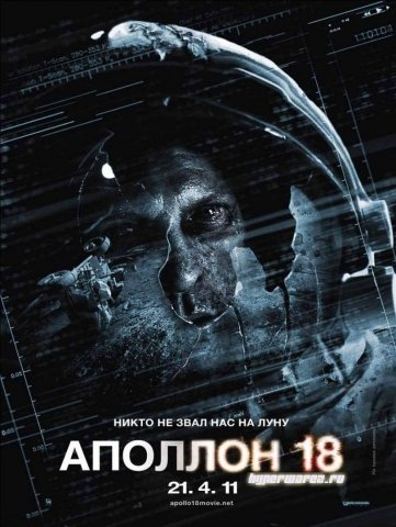 Аполлон 18 / Apollo 18 (2011/CAMRip/1400Mb)