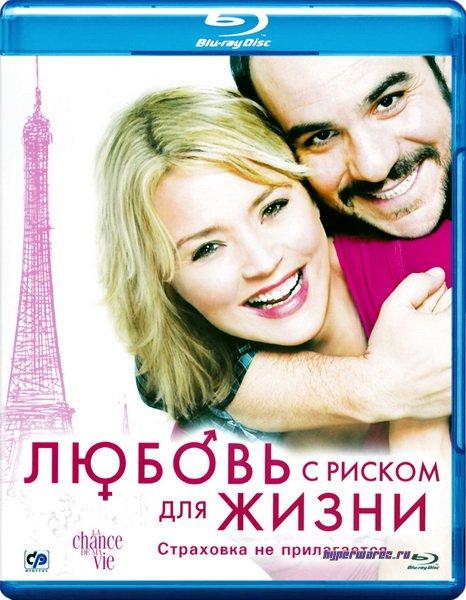 Любовь с риском для жизни / La chance de ma vie (2010) HDRip