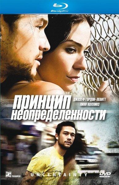 Принцип неопределенности / Нерешительность / Uncertainty (2009) HDRip