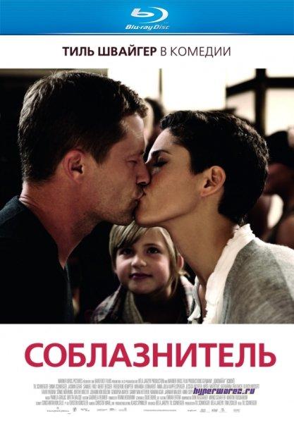 Соблазнитель / Kokowaah (2011) HDRip