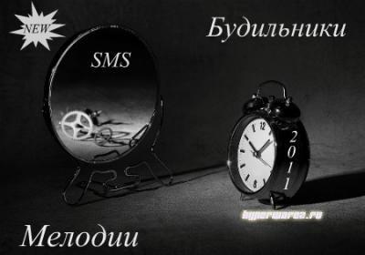 Будильники и SMS Мелодии /2011