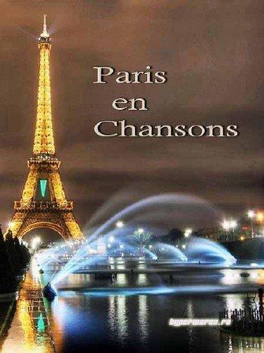 Париж в песнях / Paris en Chansons (2009) SATRip
