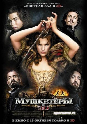 Мушкетеры / The Three Musketeers (2011/TS/1400MB/700MB)