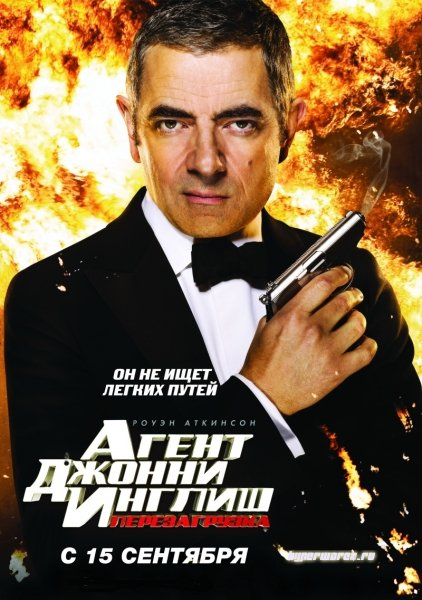 Агент Джонни Инглиш: Перезагрузка / Johnny English Reborn (2011) TS