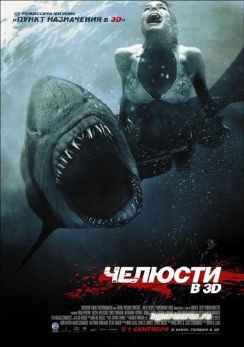 Челюсти 3D / Shark Night 3D (2011/ TS/1400Mb)