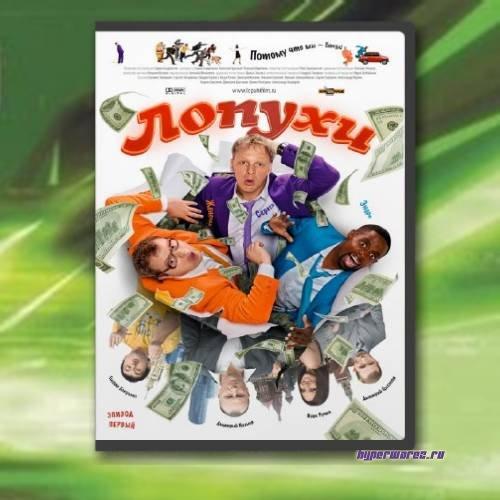ЛОпуХИ. Первый Эпизод (2009/DVDRip) 1400мб