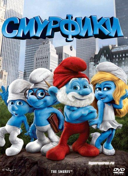 Смурфики / The Smurfs (2011) DVDRip