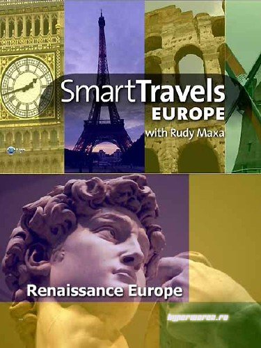 Лучшие путешествия: Европа эпохи возрождения / Smart Travels: Renaissance Europe (2009) HDTV