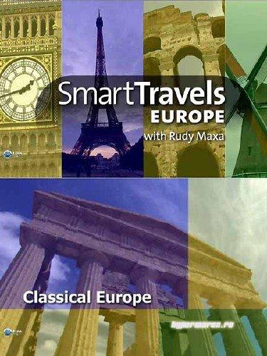 Лучшие путешествия: Античная Европа / Smart Travels: Classical Europe (2009) HDTV