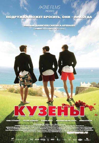 Кузены / Primos (2011) DVDRip