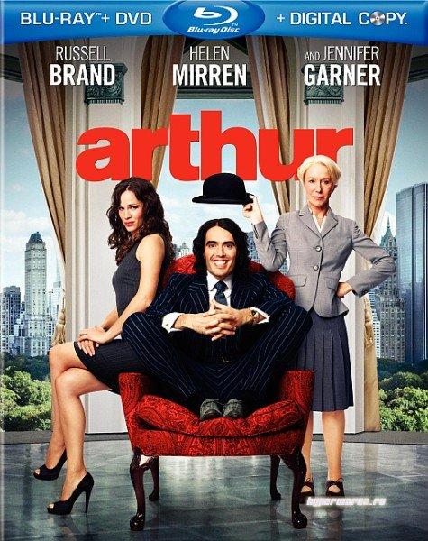 Артур. Идеальный миллионер / Arthur (2011) HDRip