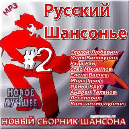 VA - Русский шансонье - Новый сборник шансона - Сборник 2 (2011)