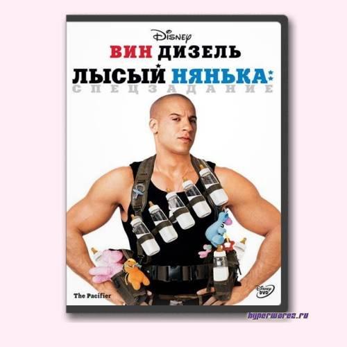 Вин Дизель в фильме: Лысый нянька - Спецзадание (2005/1400мб) HDRip