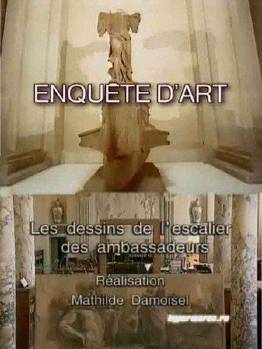 История произведений искусства / Enquete d'art: 1 сезон (1-5) (2010) SATRip
