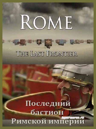 Последний бастион Римской империи (3 серии из 3) / Rome the Last Frontier (2009) SATRip