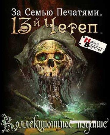 За семью печатями: 13-ый череп / Mystery Case Files: 13th Skull (2011/RUS) Квесты для РС