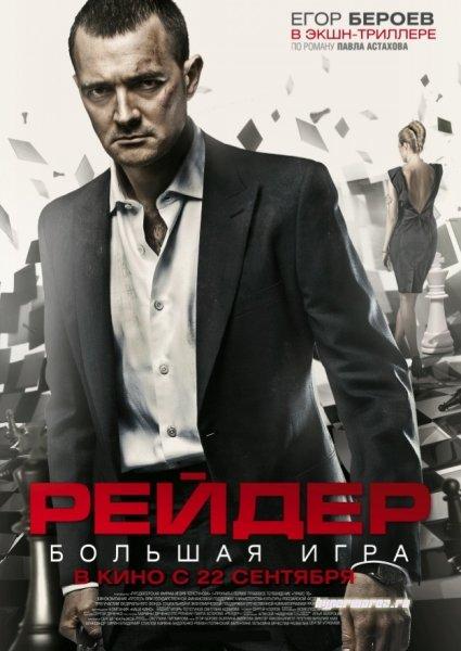 Рейдер (2011) CAMRip