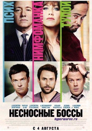Несносные боссы / Horrible Bosses (2011) DVDRip