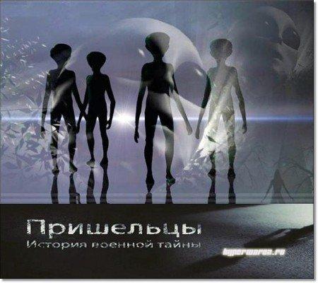 Пришельцы. История военной тайны (2011) SATRip