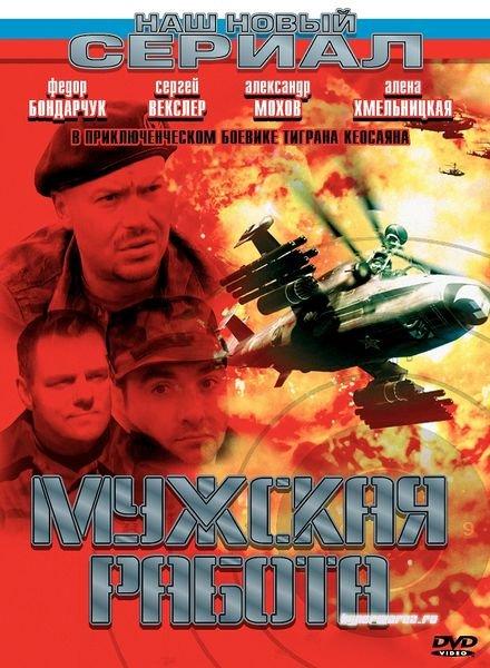 Мужская работа (2001/DVD9/DVDRip)