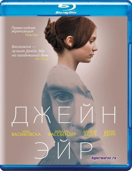 Джейн Эйр / Jane Eyre (2011) HDRip