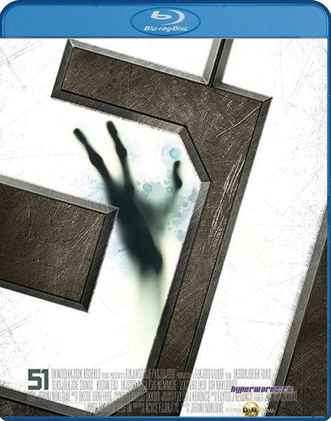 Зона 51 / 51 (2011) HDRip