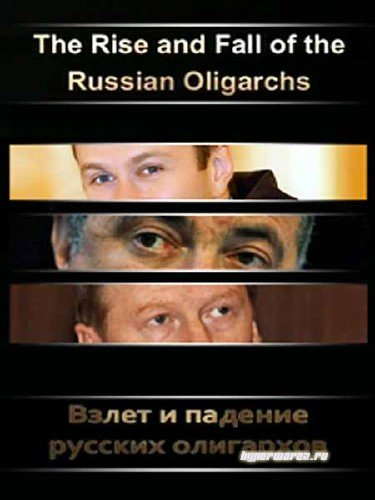 Взлет и падение русских олигархов / The Rise and Fall of the Russian Oligarchs (2009) TVRip