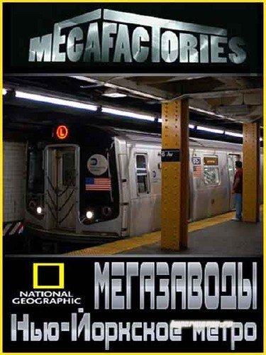 NG: Мегазаводы. Нью-Йоркское метро / Megafactories. NY-Subway (2010) HDTVRip