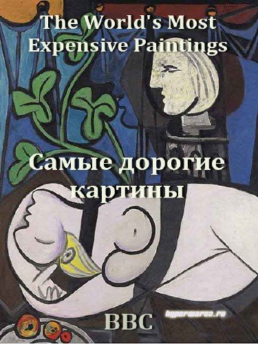 ВВС: Самые дорогие картины / BBC: The World's Most Expensive Paintings (2011) SATRip
