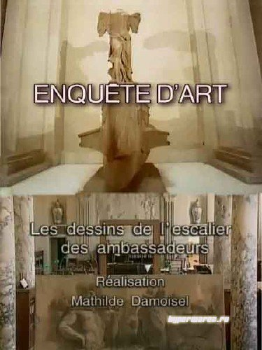 История произведений искусства / Enquete d'art: 2 сезон (6-10) (2010) SATRip