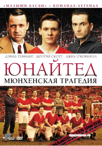 Юнайтед. Мюнхенская трагедия / United DVDRip