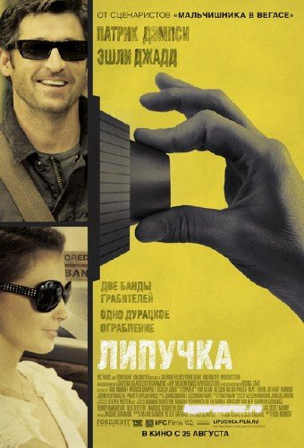 Липучка / Flypaper (2011/DVDRip/1400Mb/700Mb)  | Лицензия