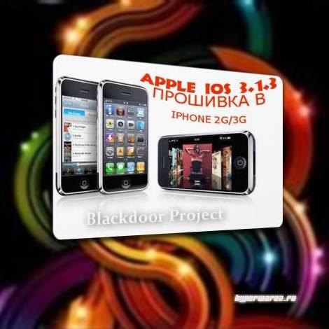 Улучшаем Apple iOS 3.1.3 до iPhone 2G или iPhone 3G!(Прошивка)