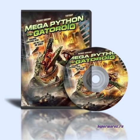 Мега-Питон против Гатороида / Mega Python vs. Gatoroid (2011/1401Mb) HDRip