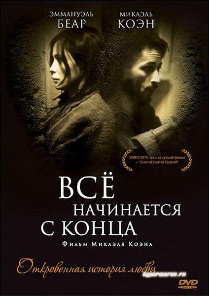 Всё начинается с конца / Ca commence par la fin (2010) DVDRip