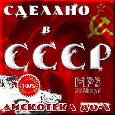 VA - Диско 80 - Сделано в СССР (2011)