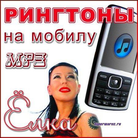 Ёлка - 40 рингтонов на звонок (2011) MP3