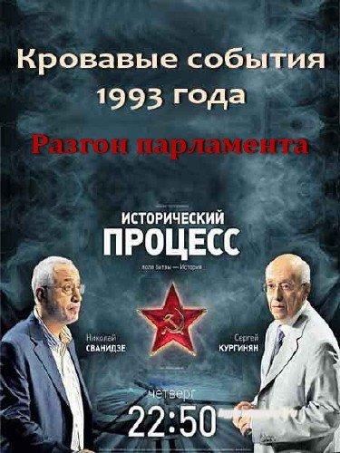 Исторический процесс: Сванидзе vs Кургинян. Кровавые события 1993 года (28.09.2011) SATRip