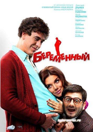 Беременный (2011/DVDRip/1400MB) Лицензия!