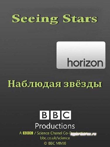 ВВС: Наблюдая звёзды / BBC. Horizon. Seeing Stars (2011) HDTVRip